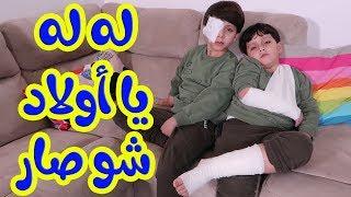 إصابة جاد و إياد في حرب الوسائد   كاشف الكذب !!