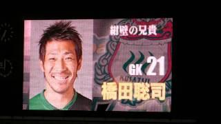 2011 J2 第27節 ザスパ草津 選手紹介