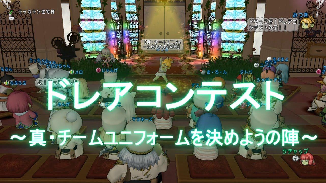 【DQX】ドワっこ天国☆ドレアコンテスト外伝