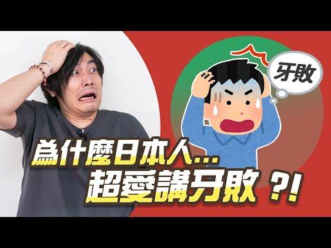 為什麼日本人超愛講「牙敗」?やばい3種常見必學用法|吉田社長交朋友