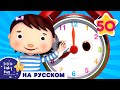 Который час? | детские песенки для самых маленьких | от Литл Бэйби Бум