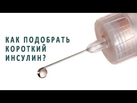 Как подобрать короткий инсулин?