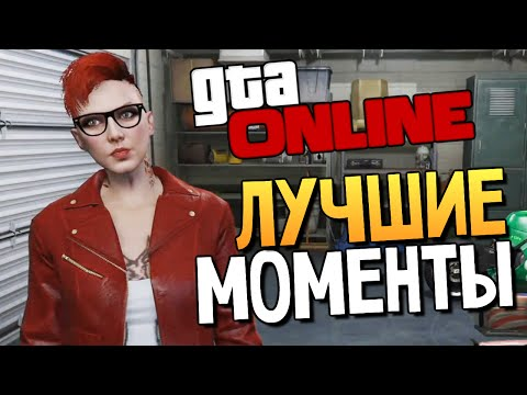 GTA ONLINE - СМЕШНЫЕ МОМЕНТЫ #80