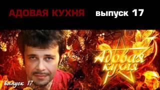 """Подкаст """"Адовая Кухня"""", выпуск 17 (Аудио)"""