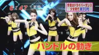 SNSD-MR.TAXI MV Teaser