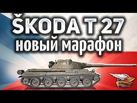 ОБЗОР: Škoda T 27 - Новый Марафон Чешские каникулы - Награды вас удивят - Гайд