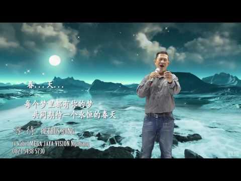 Deng Dai 等待- cover Karaoke by Petrus Bong