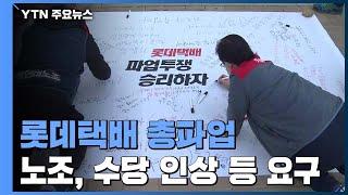 """롯데택배 노조 오늘부터 총파업 돌입...""""요구…"""