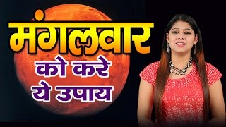 मंगलवार को करे ये उपाय || Tips For Hanumanji || Benefits Tips For Tuesday