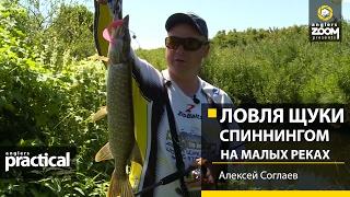 Ловля щуки спиннингом на малых реках. Алексей Соглаев. Anglers Practical.