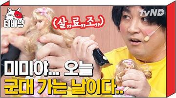 [티비냥] 자이언트 베이비 제성 VS 윤화의 살벌한 싸움 ㄷㄷ 😱 결국 미미의 새우등까지 터지는 대참사 💇♀️ → 👩🦲   #코미디빅리그