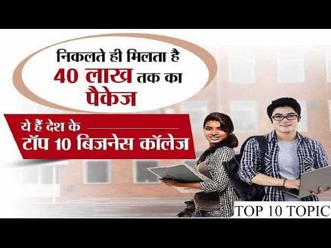 India's TOP 10 Business College in 2017 By MHRD Dept. India | Top 10 IIM College in 2017 |