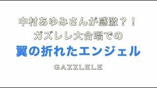 中村あゆみさん大感激!「翼の折れたエンジェル」@ガズレレ大合唱ムービー!