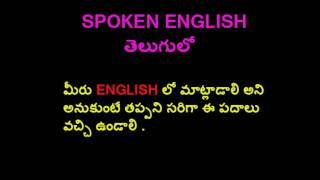 spoken english through telugu simple words important words
