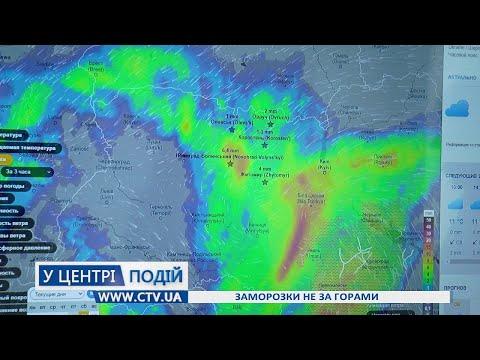 Телеканал C-TV: Заморозки не за горами
