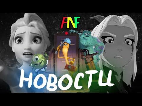 Возвращение монстров от Pixar| Принц дракон 3 сезон...| #NewsFromAlex 6 выпуск