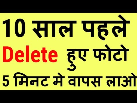 How To Recover Deleted Photos,Videos, And Files On All Android Devices || HINDI ||