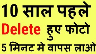 How To Recover Deleted Photos,Videos, And Files On All Android Devices in 1 mintue || HINDI ||