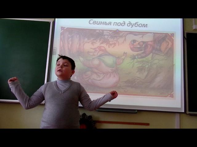 Изображение предпросмотра прочтения – АрсенийБазгарев читает произведение «Свинья под дубом» И.А.Крылова