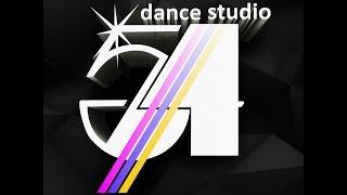 54 DANCE STUDIO - ВыSTAFFка 2016