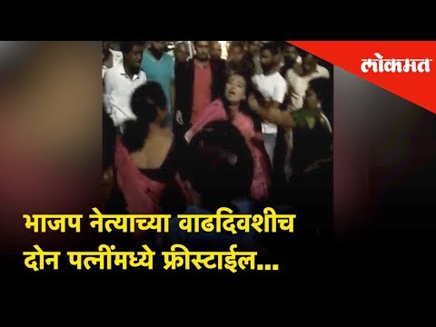 BJP MLA Raju Todsam's both the wives ends up fighting in public video   Yavatmal   Viral Video Mp3