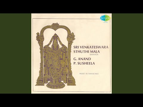 Kousalya Supraja Rama