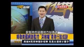 """2013.06.11【挑戰新聞】""""稜鏡計畫""""揭密! 台灣身陷監控危機不自如?"""