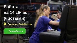 ADIENT - Работа в Польше на 14 zł/час (чистыми) на автомобильном заводе по производству сидений