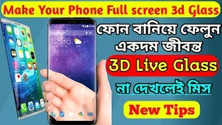 How to make your phone full screen 3d glasses। Android tips। Bangla Tutorial।A.M NOYON।