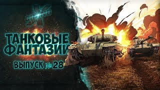 Танковые фантазии №28   WoT Приколы   от GrandX [World of Tanks]
