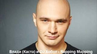 Влади (Каста) и DJ Хобот - Rapping Mapping (Иедси re-beat)