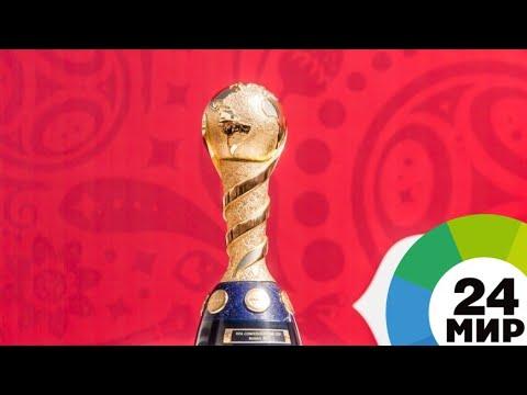 В Кыргызстане показали Кубок мира по футболу - МИР 24