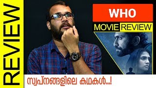 Who Malayalam Movie Review by Sudhish Payyanur   Monsoon Media