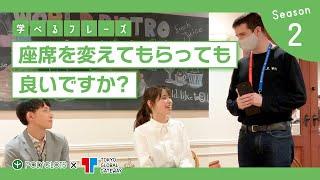 英語フレーズトレーニング Season2 ~レストラン編  ~ presented by 英語学習・勉強アプリ POLYGLOTS(ポリグロッツ)