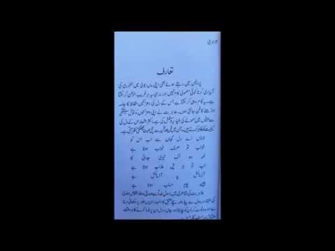 Beautiful Urdu Poetry   The Book  ' HIJR HAVELI  ' by Tahir Butt