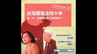 20190410美國為何協防台灣?台灣關係法40周年!(公共電視 - 有話好說)