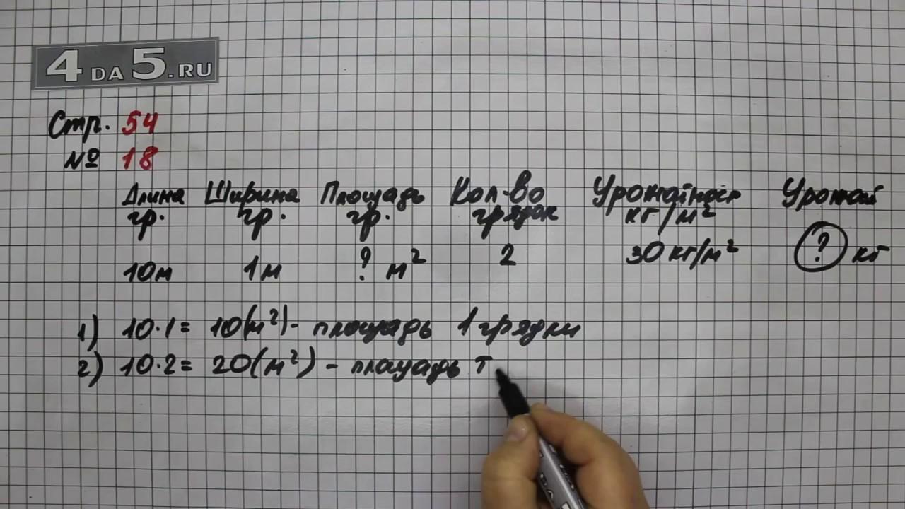 Гдз по математике 64класс моро