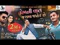 Jignesh Kaviraj | Prem Ni Vaat Jag Ma Jaher Che | Video Song | Latest Gujarati Songs 2018