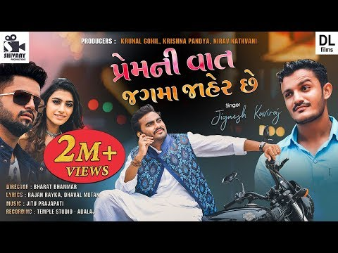 Jignesh Kaviraj | Prem Ni Vaat Jag Ma Jaher Che | Video Song | Latest Gujarati Songs 2018