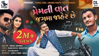 Jignesh Kaviraj | Prem Ni Vaat Jag Ma Jaher Che | Song | Latest Gujarati Songs 2018