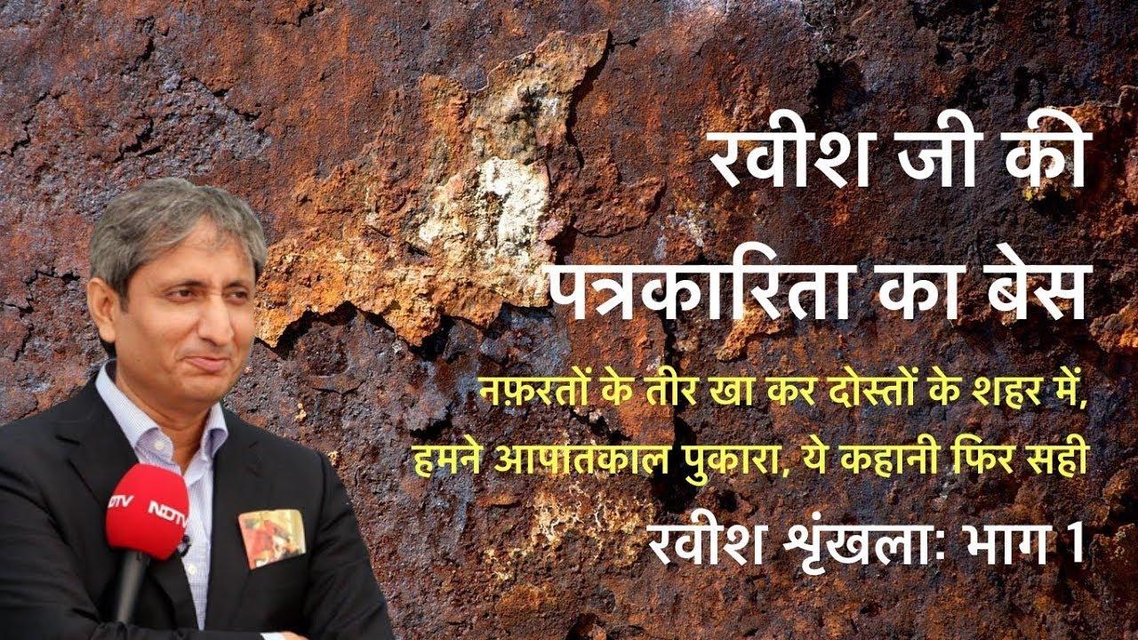 रवीश की खोखली पत्रकारिता भाग १: नफ़रतों का सैलाब | Ajeet Bharti on Ravish Kumar Part 1.
