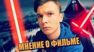 Звездные Войны: Пробуждение Силы - Мое Мнение о Фильме
