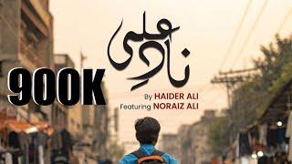 Nad E Ali   Haider Ali Ft Noraiz Ali (Official Video)