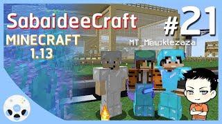 ประกาศปิดรายการ - SabaideeCraft #21