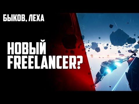 Everspace - Новый Freelancer?