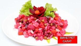 Винегрет | Как Приготовить | Салат | Просто