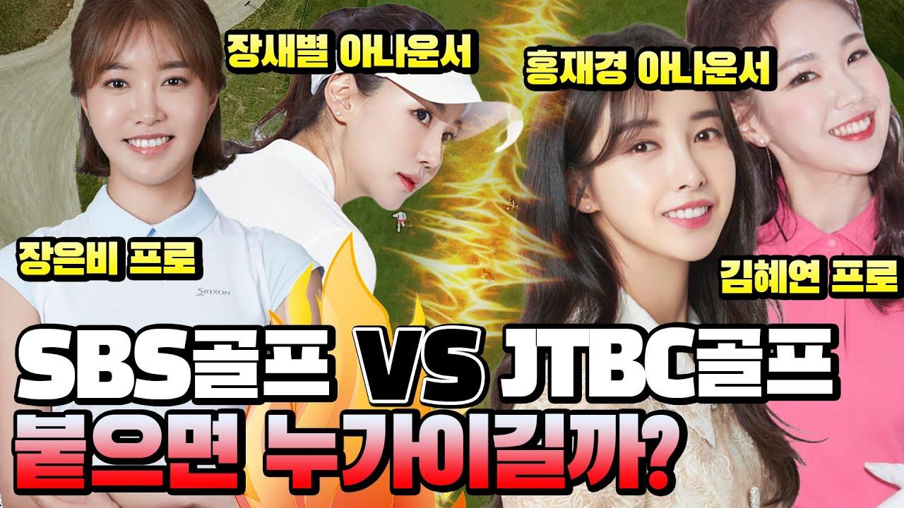 SBS골프 대 JTBC골프 간판 아나운서와 프로들에 대결! 과연 누가 이길까?!