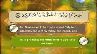 سورة هود الشيخ مصطفى اللاهوني noble quran english french meanings