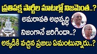 అమరావతి అభివృద్ధి నిజంగానే జరిగిందా..? AP Public talk on Amaravathi Development | Myra Media