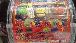 《カプセルプラレール》チャギントン☆ホーンをならしてレッツライド編ガチャ thumbnail